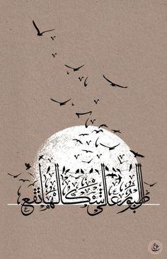 Calligraphy الطيور على أشكالها تقع Birds of a Feather Flock Together Artist… Arabic Calligraphy Art, Arabic Art, Caligraphy, Calligraphy Alphabet, Art Arabe, Diy Art, Arabic Design, Letter Art, Oeuvre D'art