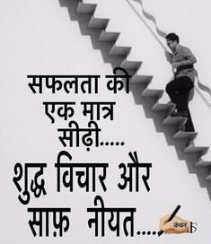 Motivational Picture Quotes, Inspirational Quotes, Book Quotes, Life Quotes, Qoutes, Krishna Quotes In Hindi, Positive Quotes For Life Motivation, Hindi Good Morning Quotes, Hindi Quotes Images