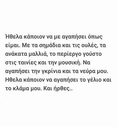 Ήρθες εσύ. ... Η Poetry Quotes, Book Quotes, Drake Quotes About Love, Love Text, Quotes By Famous People, Greek Quotes, Couple Quotes, Sign Quotes, Picture Quotes