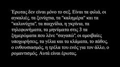 ερωτας quotes - Αναζήτηση Google Greek Love Quotes, New Me, Meaningful Quotes, Just Love, Wise Words, Best Quotes, Psychology, It Hurts, Jokes