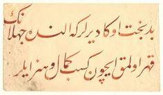 Bedbaht ona derler ki elinde cühelanın Kahrolmak için kesb i kemal ü hüner eyler. Persian Calligraphy, Islamic Calligraphy, Caligraphy, Calligraphy Art, Religious Art, Islamic Art, Nostalgia, Lds Art, Calligraphy