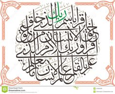 Beautiful Islamic Calligraphy Verse - Download From Over 28 Million High Quality Stock Photos, Images, Vectors. Sign up for FREE today. Image: 44690409