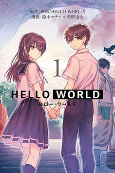 Anime Hello World Pelicula Completa Ver Online Anime Titles, Anime Characters, Studio Ghibli, Hello Movie, Hd Anime Wallpapers, Kimi No Na Wa, Love Illustration, Beautiful Anime Girl, Jojo Bizzare Adventure
