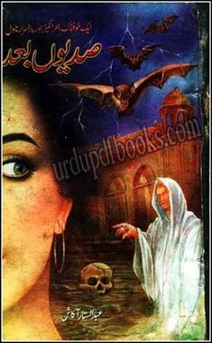 Sadiyon Baad Novel By Abdul Sattar Aakash containing a horror mysterious thriller urdu story.This book has the size of mb and posted into horror books and abdul sattar aakash urdu novels. Urdu Stories For Kids, Horror Books, Urdu Novels, Free Books, Reading Online, Thriller, Mystery, Public Libraries, Pdf