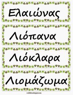 λεξεις με ελια Olive Tree, Tree Crafts, Preschool Crafts, Olive Oil, Kai, Blog, Blogging, Woodwork, Preschooler Crafts