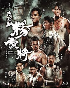 Saving General Yang- this one was a good watch. I love how they ended the movie and there were three fight scenes which really stood out for me. The one with the 6th son and the leader of the enemy, The 3rd son's archer vs. archer scene andwhen they were holding the fort to escape.