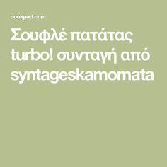 Σουφλέ πατάτας turbo! συνταγή από syntageskamomata