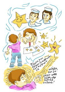 ManolisZoulakis: Comic for ''comic'n play'' contest, Thes-niki,them...
