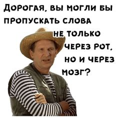 Russian Humor, Russian Quotes, Funny Relatable Memes, Wtf Funny, Hello Memes, Funny Phrases, Stupid Memes, Disney Art, Cool Pictures