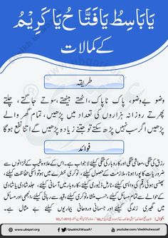 Islamic wazaif tightness economic crisis of provision physical sppritual ailments Imam Ali Quotes, Hadith Quotes, Muslim Quotes, Urdu Quotes, Islamic Phrases, Islamic Messages, Prayer Verses, Quran Verses, Quran Sharif