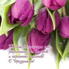 Желаю огромных букетов цветов!