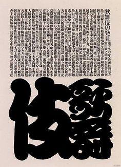 the artist and his model: Ikko Tanaka