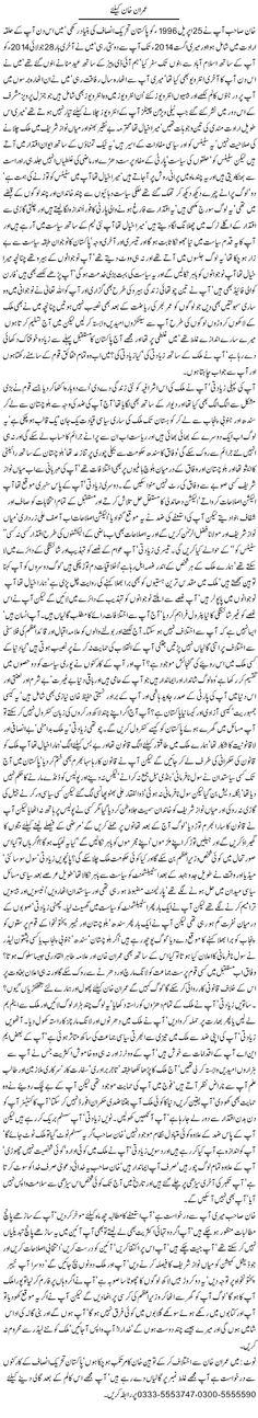 Imran Khan k Liye - Javed Chaudhry Pakistan Politics, Long March, Imran Khan, Columns, Quotation, Zero, Articles, Quote