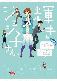 Amazon.co.jp: 輝きジョシ子さん。 (バンブーコミックス): ダ・ヴィンチ 恐山, 嘘空 まこと: 本