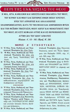 xristianorthodoxipisti.blogspot.gr: ΠΕΡΙ ΤΗΣ ΕΚΚΛΗΣΙΑΣ ΤΟΥ ΘΕΟΥ , ΤΗΣ  ΥΠΟΣΤΑΣΕΩΣ ΑΥΤΗ...