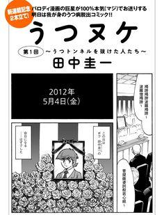 田中圭一のうつ病脱出体験をベースに、同様にうつ病からの脱出に成功した人たちをレポートする画期的なドキュメンタリーコミック