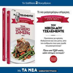 Τι να μαγειρέψω σήμερα; Δέκα συνταγές για όλους!   in.gr Beef, Meat, Steak