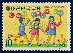 POSTAGE STAMP TO COMMEMORATE THE 50th CHILDREN`S DAY, CHILDREN`S DAY, balloon, commemoration, yellow, blue, 제50회 어린이날 기념, 1972년 05월 05일, 807, 남녀 어린이들과 풍선, postage 우표