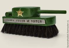 Купить Щетка Танки грязи не боятся - тёмно-зелёный, подарок, необычный подарок, мужчине
