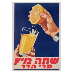 Poster with a glass of Orange Juice, c.1947 (colou Poster