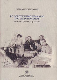 Μωσαϊκό: Τί διαβάζουν οι Ηρακλειώτες του Μεσοπολέμου