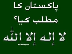 Top 30 Pakistan Independence Day Quotes at Cool Whatsapp Status Pakistan Independence Day Quotes, Independence Day Dp, 14 August Pics, Pakistan Wallpaper, Pak Army Quotes, Pakistan Country, Pakistan Defence, Army Humor, Independance Day