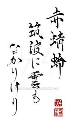 Haiku - Akatonbo Tsukuba ni... by KisaragiChiyo on DeviantArt Vertical Text, Japanese Haiku, User Profile, Poetry, Calligraphy, Draw, Japanese Tattoos, Deviantart, Fonts