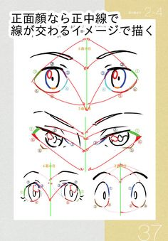 Tips in order to Greatly improve Your own understanding of drawing tip character design Manga Drawing Tutorials, Manga Tutorial, Art Tutorials, Drawing Reference Poses, Drawing Tips, Art Reference, Manga Eyes, Anime Eyes, Realistic Drawings