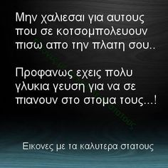 Advice Quotes, Book Quotes, Life Quotes, Smart Quotes, Greek Quotes, Life Motivation, Karma, Like Me, Inspirational Quotes