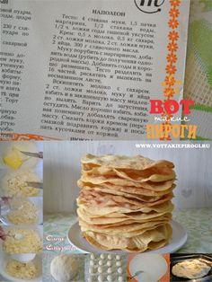 торт наполеон старый рецепт