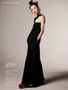 Glossy Newsstand: EXCLUSIVE - VOGUE CHINA FEBRUARY 2015