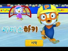 [HD] 뽀로로와 하키 ice hokey  with Pororo 宝露露,Popolo, Пороро, ポロロ,เกาหลี