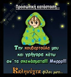 Good Night, Good Morning, Greek Quotes, Humor, Words, Funny, Paracord, Nighty Night, Buen Dia