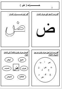 ورقة عمل الحروف ج ح خ In 2021 Word Search Puzzle Words Word Search