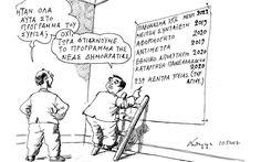 Σκίτσο του Ανδρέα Πετρουλάκη (11.05.17) | Σκίτσα | Η ΚΑΘΗΜΕΡΙΝΗ