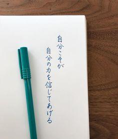 信じてやるだけ。 ・ 受験生の皆さんはセンター試験ですね 今までやってきたことが出しきれますように✨ #頑張れ #受験生 #書 #書道 #硬筆 #水性ペン #名言 #心に響く言葉 #心にしみる #手書き #手書きツイート #手書きpost #手書きツイートしてる人と仲良くなりたい #手書きツイートしてる人と繋がりたい #美文字 #美文字になりたい #calligraphy #japanesecalligraphy