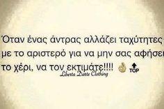 I Love You, My Love, Greek Quotes, Angel, Inspiration, Life, Greek, Deutsch, Biblical Inspiration