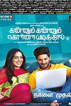 Kannum Kannum Kollaiyadithaal 2020 Movies Tamil Movies Latest Movies