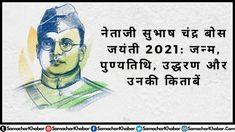 Death Quotes, Indian Government, Bose, Slogan, History Books, Memes, Meme, Historia