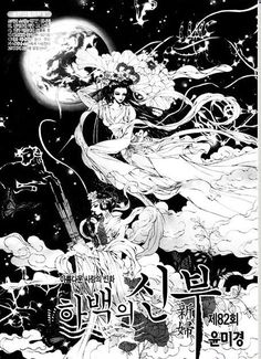The Bride of the Water God 82 - Read The Bride of the Water God Online For Free - Stream 1 Edition 1 Page All - MangaPark Manga Art, Manga Anime, Character Concept, Character Design, Bride Of The Water God, Female Reference, Cardcaptor Sakura, Story Inspiration, Manhwa