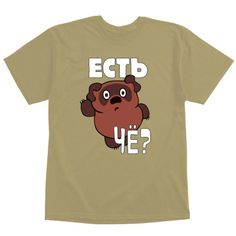 1069eb6c9 18 Best Funny Russian T-Shirts images | Funny russian, Supreme t ...