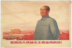 """The legend below this portrait of Mao standing before a crowd of workers bearing a basket of mangoes reads, """"Forging ahead courageously while following the Great Leader Chairman Mao."""""""