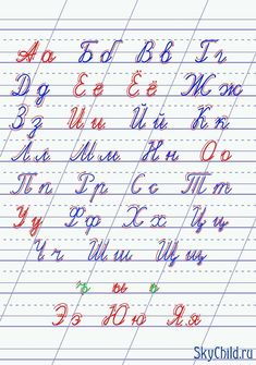 Прописные буквы. Алфавит