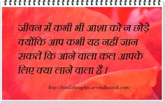 Motivational Hindi Thought on Hope #Hindi #Hindiquote