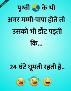 40 ideas for wall paper iphone funny lol smile Funny Chutkule, Latest Funny Jokes, Funny Jokes In Hindi, Some Funny Jokes, Funny Qoutes, Crazy Funny Memes, Jokes Quotes, Funny Facts, Funny Attitude Quotes