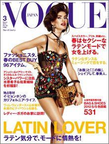 LATIN LOVER ラテン気分で、モードに情熱を! VOGUE JAPAN 2012年3月号 1月28日発売