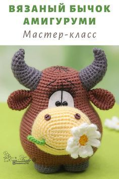 Crochet Cow, Crochet Daisy, Crochet Amigurumi Free Patterns, Crochet Teddy, Crochet Animal Patterns, Stuffed Animal Patterns, Cute Crochet, Crochet Animals, Beautiful Crochet
