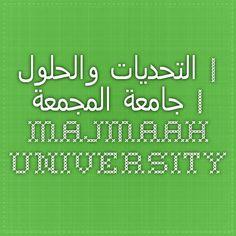التحديات والحلول   جامعة المجمعة   Majmaah University