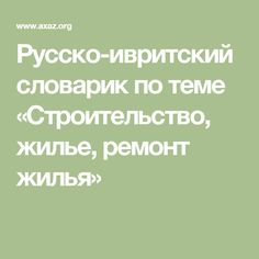 Русско-ивритский словарик по теме «Строительство, жилье, ремонт жилья»