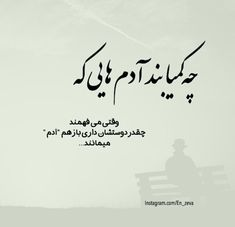 Soul Quotes, Wise Quotes, Poetry Quotes, Me Time Quotes, Father Poems, Picture Writing Prompts, Persian Poetry, Funny Education Quotes, Beautiful Lyrics